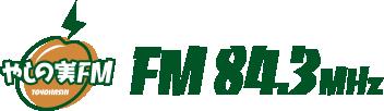 やしの実FM 84.3MHz